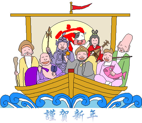宝船と七福神、ウシ